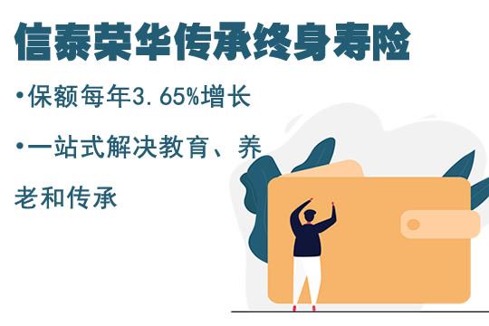 3.65%增长!信泰荣华传承终寿好不好?值得买?案例演示