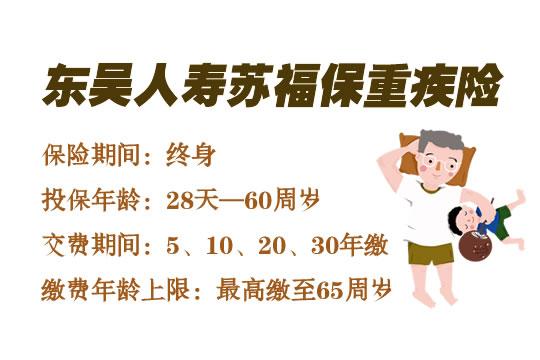 东吴人寿苏福保重疾险怎么样?好不好?靠谱吗?