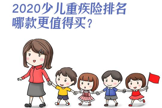 2020少儿重疾险排名!哪款值得买?怎么买合适?