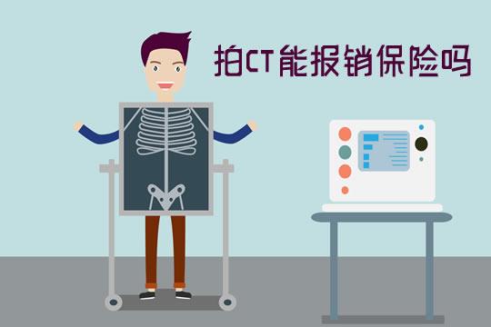 拍CT的钱保险能报销吗?意外险怎么买比较好?