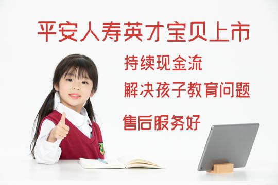 孩子教育金保险有用吗?平安英才宝贝怎么样?值得买吗