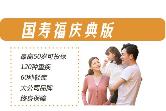 国寿福庆典版:180种疾病+3重豁免+意外+身故!附案例