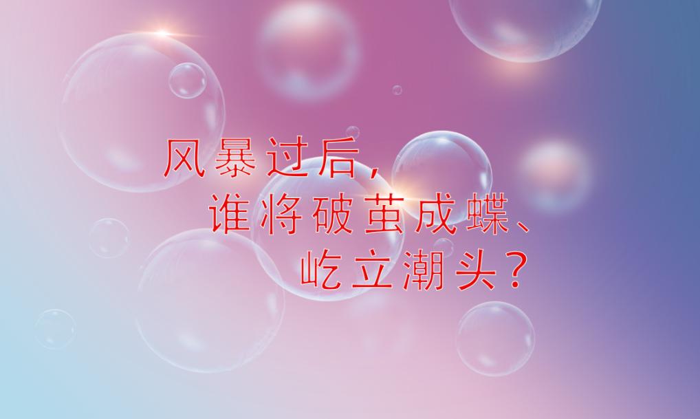 """疫情之下,被击碎的保险""""泡沫"""",谁将破茧成蝶?"""