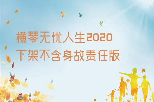 横琴无忧人生2020下架了不含身故责任版,它还值得入手吗?