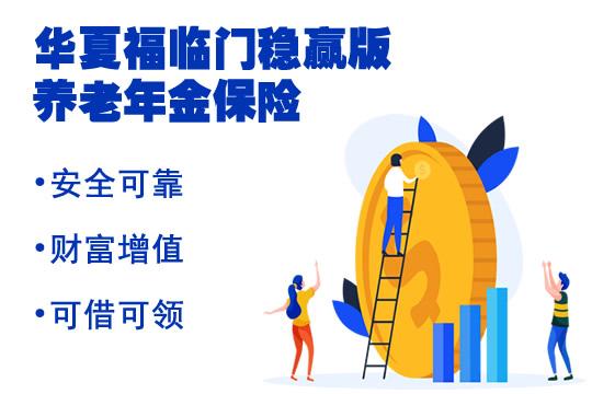 华夏福临门稳赢版养老年金险怎么样?谁能买?收益高吗