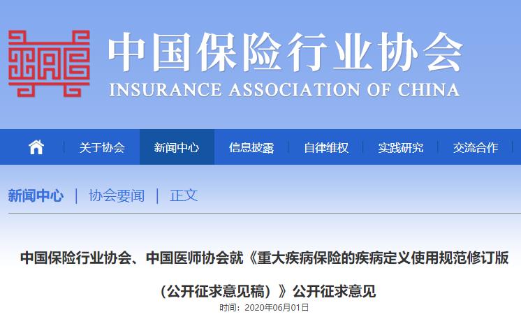 2020重大疾病保险的疾病定义使用规范修订版(公开征求意见稿)