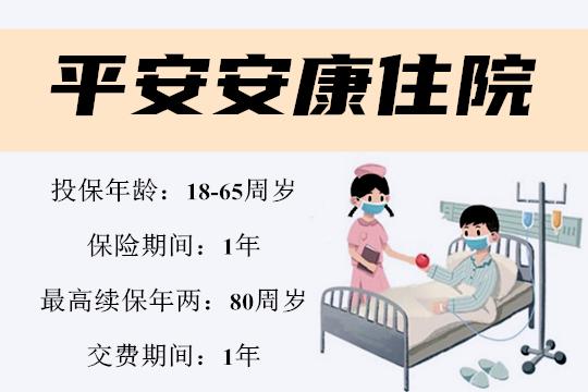 平安安康住院怎么样?多少钱一年?保什么?值得买吗?