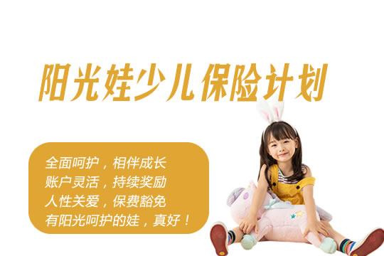阳光人寿阳光娃保险产品计划怎么样?多少钱?值得买吗