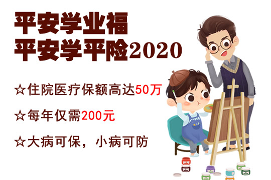 平安学业福学平险2020怎么样?保费多少?保障?亮点介绍