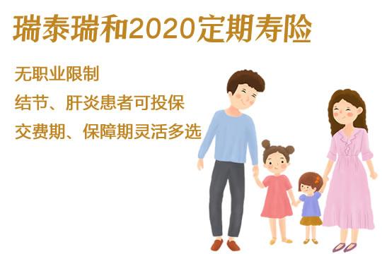 瑞泰瑞和2020定期寿险怎么样?好不好?对比热门定寿如何?