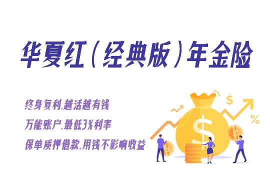 华夏红(经典版)年金保险保什么?怎么样?有哪些优点