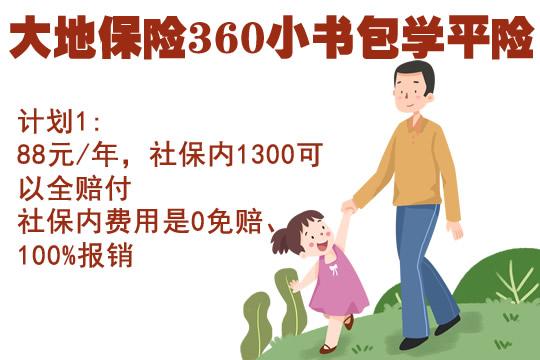 大地保险360小书包学平险怎么样?好不好值得买?适合谁