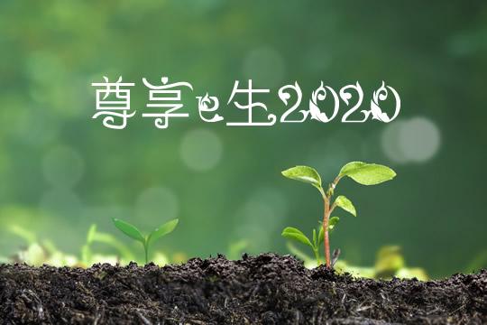 尊享e生2020怎么样?保什么?+优缺点分析