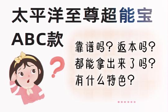 太平洋至尊超能宝A、B、C款如何?怎么样?好不好?谁能买