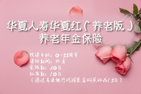 养老险有什么用?华夏人寿华夏红养老年金险怎么样靠谱吗?