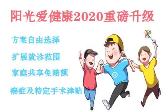 6月全新升级!阳光爱健康2020怎么样?好不好?值得买吗