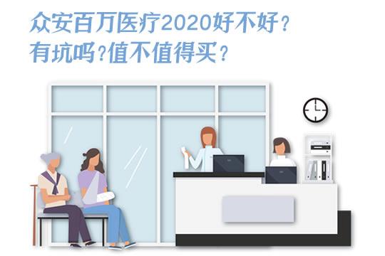 众安百万医疗2020有坑吗?性价比如何?支付宝医疗险值得买吗