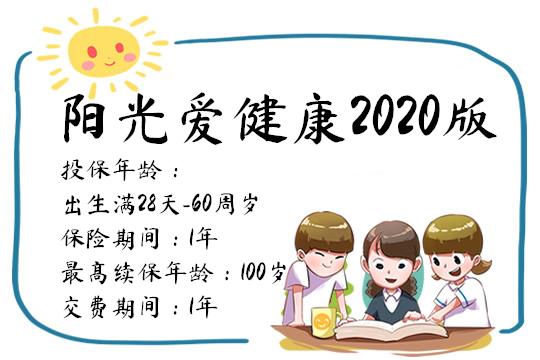 阳光爱健康2020多少钱一年?价格表费率如何,哪里买?