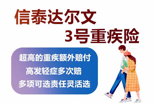 信泰达尔文3号重疾险好不好?靠谱吗?信泰人寿在中国排名怎么样?