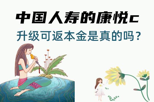 中国人寿的康悦c升级返本金真的吗?怎么样?视搭配而定