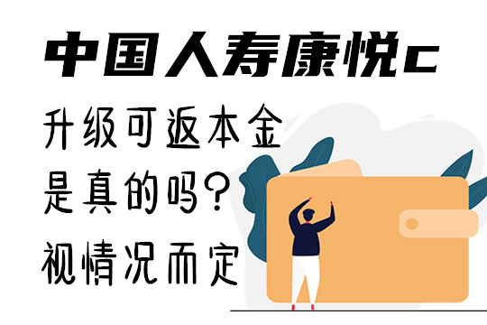 中国人寿康悦c升级返本金真的吗?靠谱吗?收益怎么样