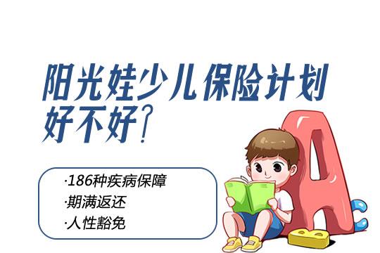阳光娃少儿保险产品计划好不好?一年多少钱?附费率表