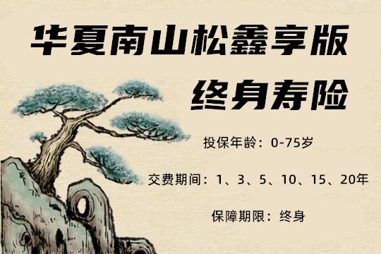 华夏南山松鑫享版终身寿险多少钱一年?怎么样?(附案例+费率表)