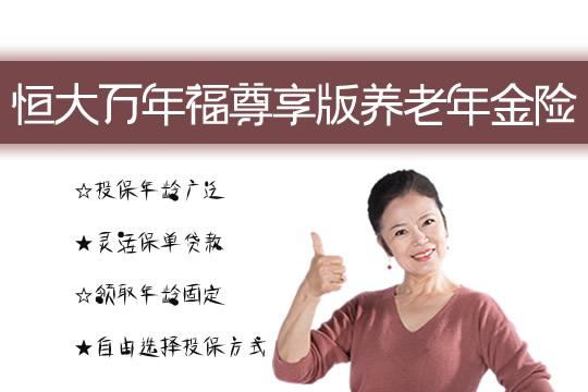 延迟退休出台倒计时!恒大万年福尊享版养老年金险怎么样?