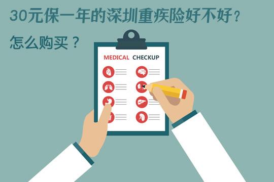 2020深圳重疾险怎么样?谁可以参保?个人怎么购买?保障范围