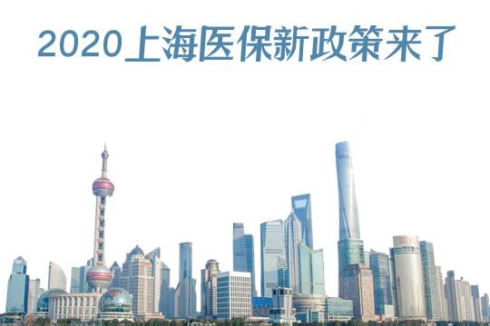 2020上海医保新政策,报销比例是多少?缴费标准+起付标准