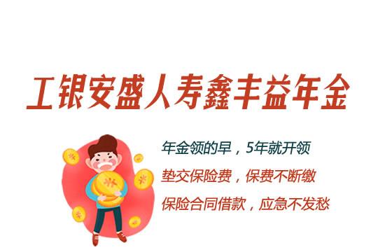 工银安盛人寿鑫丰益年金险收益好不好?有哪些保障?