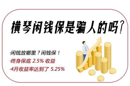 1元起投,年化收益5.25%!横琴闲钱保是骗人的吗?收益如何