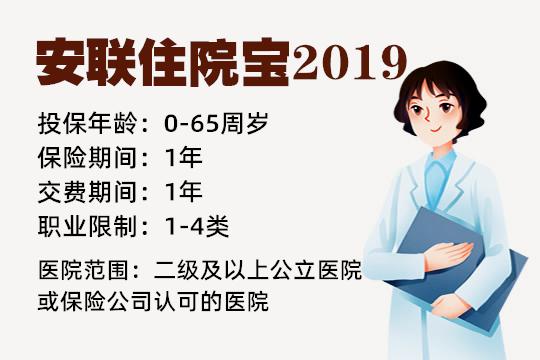 安联住院宝2019多少钱一年?怎么样?(附案例+费率表)