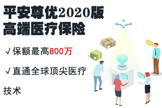 平安尊优2020版高端医疗保险多少钱一年?贵不贵?价格表