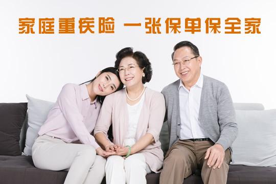 全家一起保的重疾险是什么?家庭重疾险有什么优势?