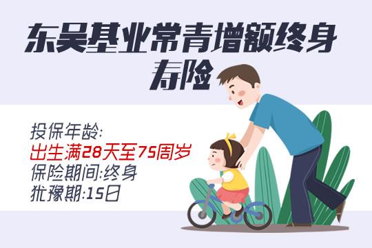 每年增额3.6%!东吴基业常青增额终身寿险怎么样?值得买吗?