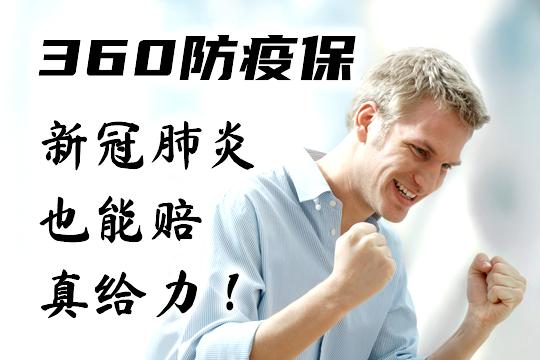 新冠肺炎也能赔的360防疫保!怎么样?值得买吗?优点总结