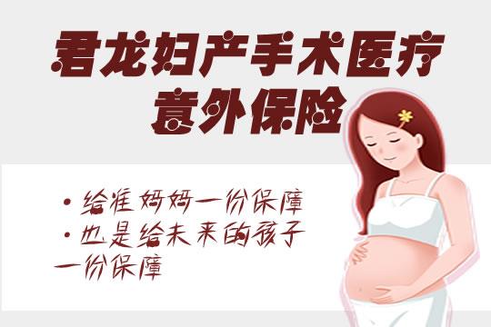 准妈妈必备!君龙妇产手术医疗意外险保什么?值得购买吗?