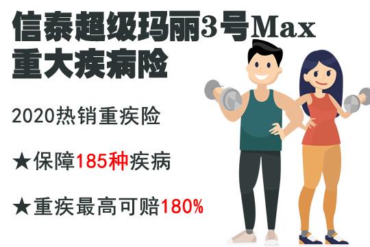 信泰超级玛丽3号Max重疾险产品投保限制是什么?亮点总结
