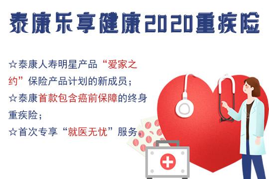 泰康乐享健康2020保什么?怎么样?好吗?值得买?优势