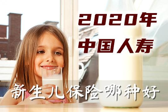 2020年中国人寿新生儿保险买哪种好?医疗险与重疾险分析!