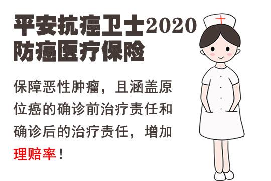 平安抗癌卫士2020靠谱吗?多少钱一年?贵不贵?费率表