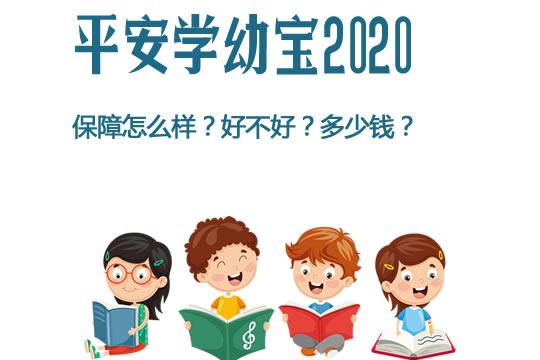平安学幼宝2020保障如何?有什么优点?多少钱?值得买
