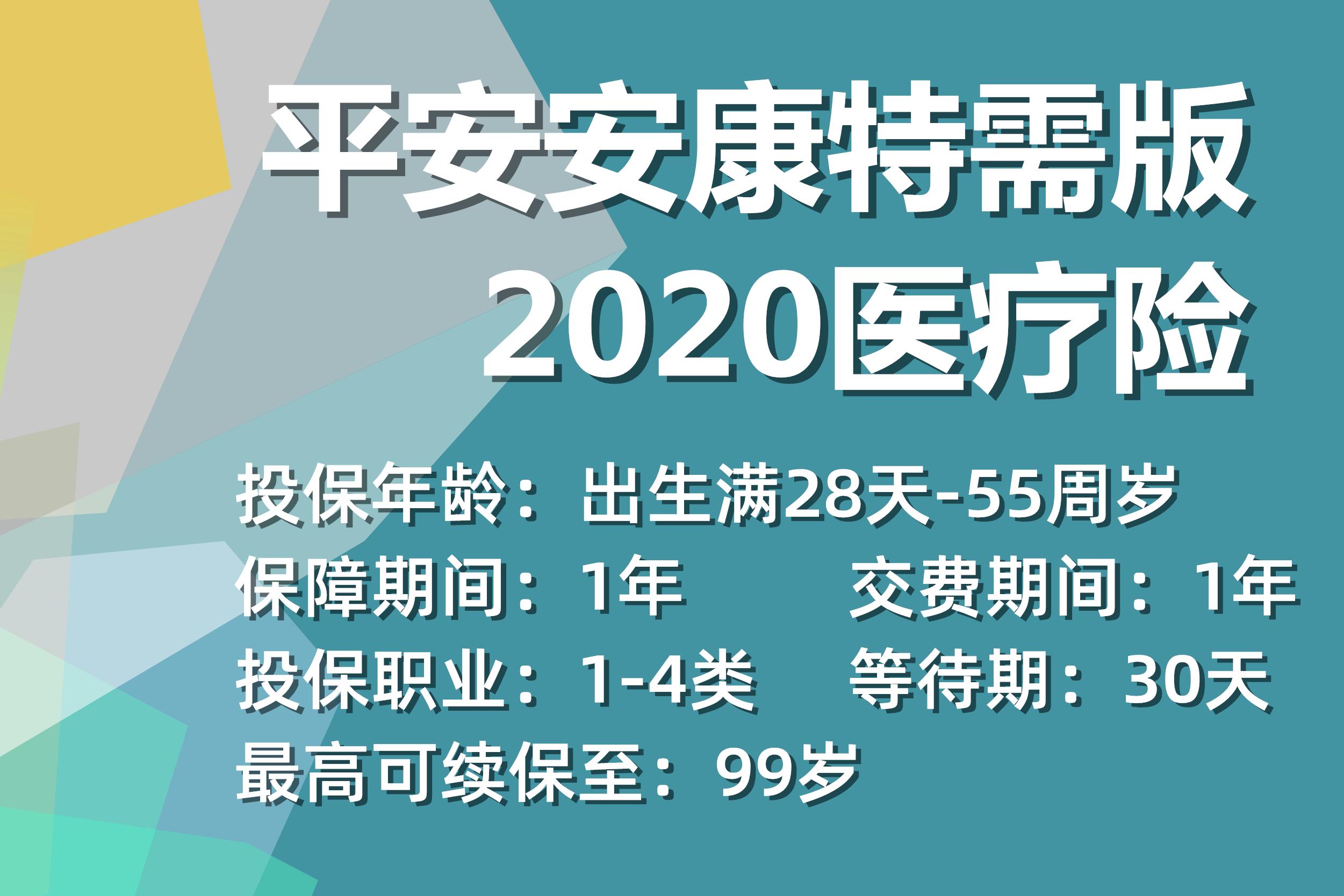 平安安康特需版2020医疗如何?怎么样?好不好?谁能买