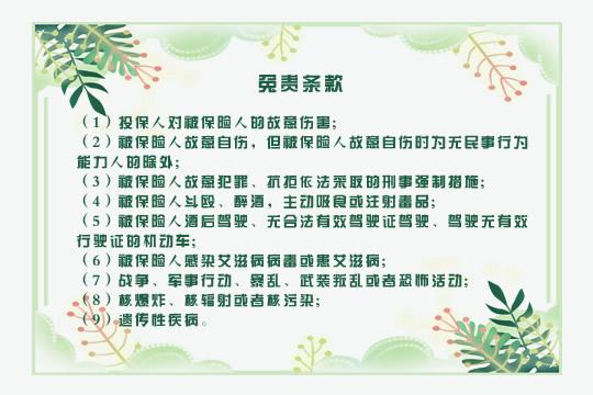 北京人寿京康源至尊版保什么?是骗局吗?附条款分析