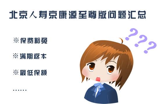 北京人寿京康源至尊版问题汇总(豁免、返本、最低保额)