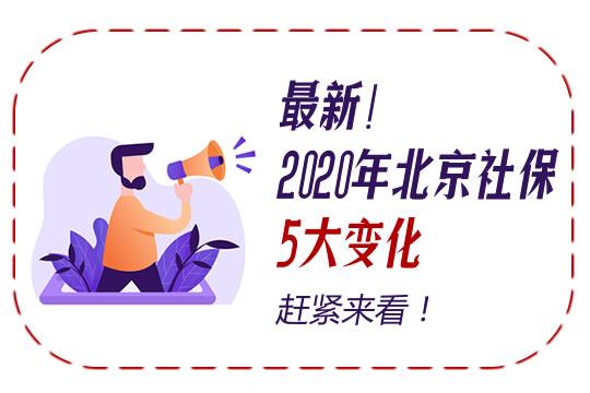 最新!2020年北京社保5大变化!还不知道的速看!