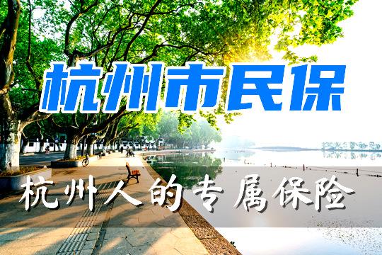 杭州市民保怎么样?保什么?在哪里买?投保渠道