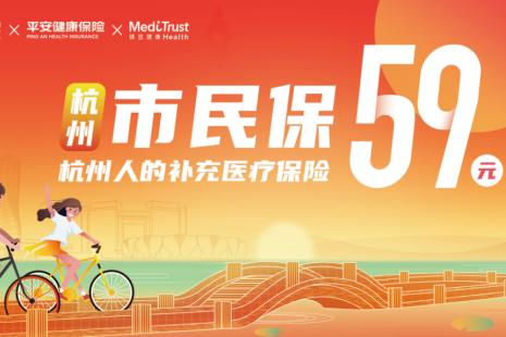 杭州市民保多少钱一年?怎么样?值得买?杭州人专属保险