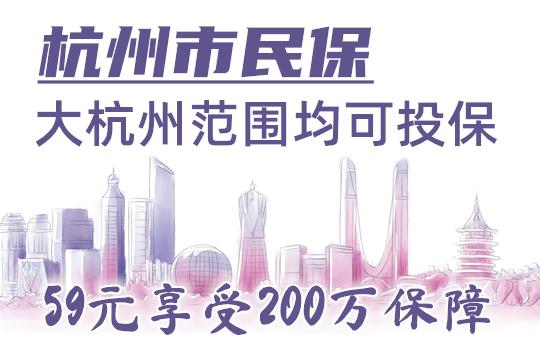 杭州市民保靠谱吗?有哪些亮点优势?有什么缺点不足